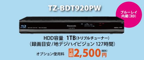 TZ-BDT920PW