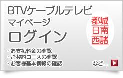BTVマイページログイン都城・日南・西諸