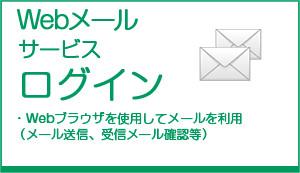 Webメールログイン
