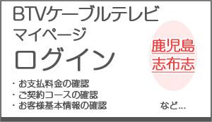 BTVマイページログイン鹿児島・志布志