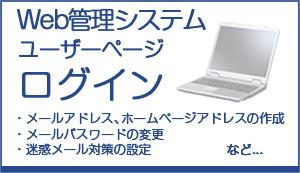 Web管理システム ユーザーページログイン