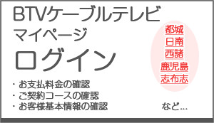 BTVマイページログイン都城・日南・西諸・鹿児島・志布志