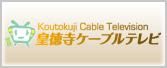 皇徳寺ケーブルテレビ