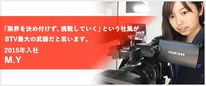 制作部M.Y