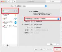 MAC設定3