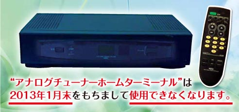 """""""アナログチューナーホームターミーナル""""は 2013年1月末をもちまして使用できなくなります。"""