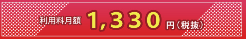 利用料月額1396円(税込)