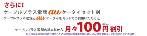 さらにケーブルプラス電話auケータイセット割月々100円(税抜)割引