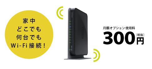 無線LANモデムで快適インターネット生活