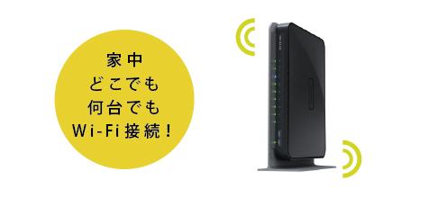 家中どこでも何台でもWi-Fi接続300円