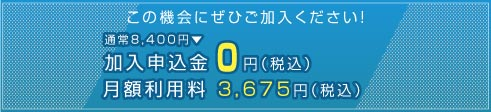 加入申込金0円