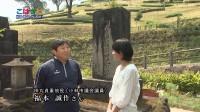 田丸貞重翁役 福本誠作さん