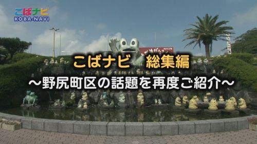 2015 03 こば 総集編 修正
