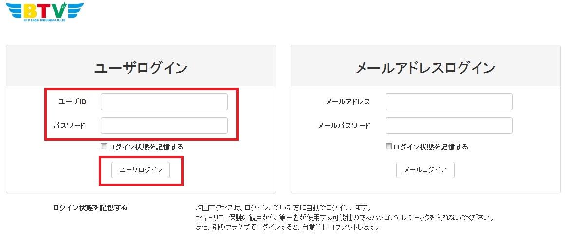 Webシステムユーザーログイン画面