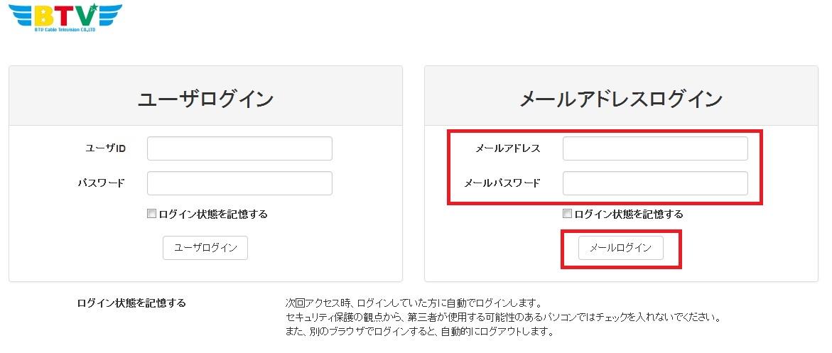 Webシステムメールアドレスログイン画面