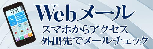 150812_Webメール告知A_01_03