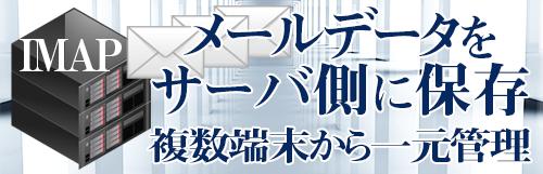 150812_Webメール告知A_01_07