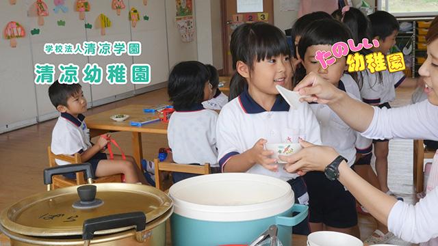 天竜 幼稚園