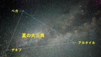 03 夏の大三角(文字入れ)
