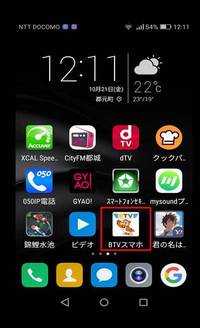 BTVスマホアプリ