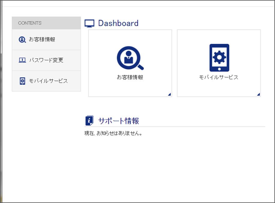 MVNOマイページトップ
