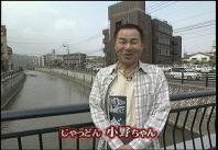 小野ちゃんのじゃっどんよかところ