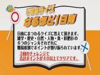 日南まるかじり 2/16~2/29放送