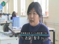 BTVワンダフルWorld「モンゴルは今」の特別編 4/6~4/12放送