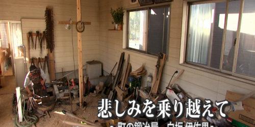 野尻町の鍛冶屋さん