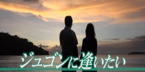 BTVワンダフルWorld「バヌアツへ行こう」4/12~4/18放送
