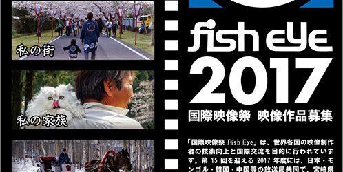 国際アマチュア映像祭「Fish Eye 2017」出品作品募集!