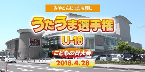 特別番組 みやこんじょまち興し うたうま選手権U-18
