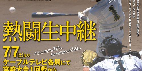 夏の高校野球宮崎大会の生中継!