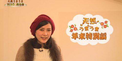 天然うまうま(12/21~12/31放送)
