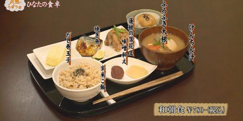 天然うまうま(01/00~01/20放送)