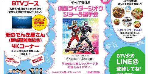 4K祭開催!!【2月11日(祝)】