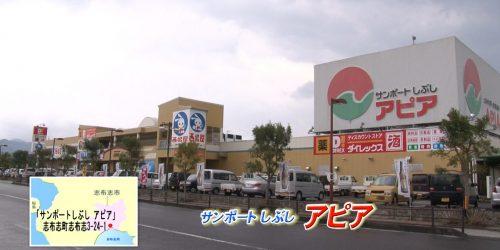 まこちおもして!志布志にバンザイ【02/01~02/15】