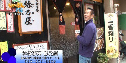 小野ちゃんのじゃっどんよかところ(2/14~2/20)