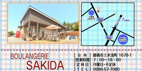 天然うまうま(05/11~05/20放送)