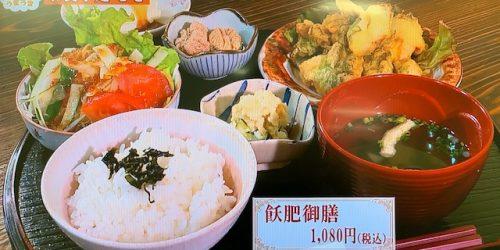 天然うまうま(06/21~06/30放送)