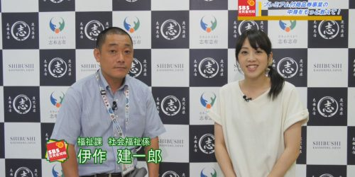 SBS元気告知板(8/1~8/15)