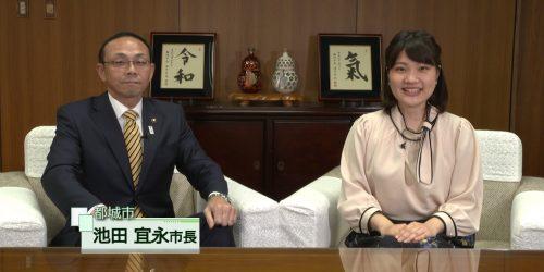 みやこんじょジャーナル(2020.4/1~4/10放送)