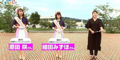 日南まるかじり(8/1~8/15放送)